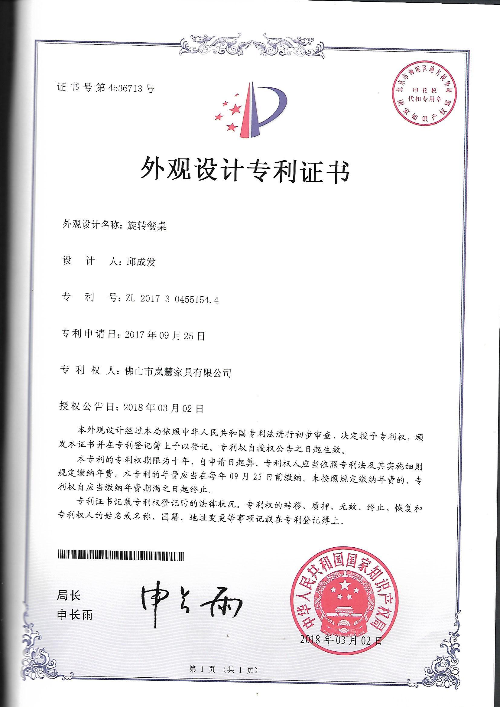 火锅设备专利