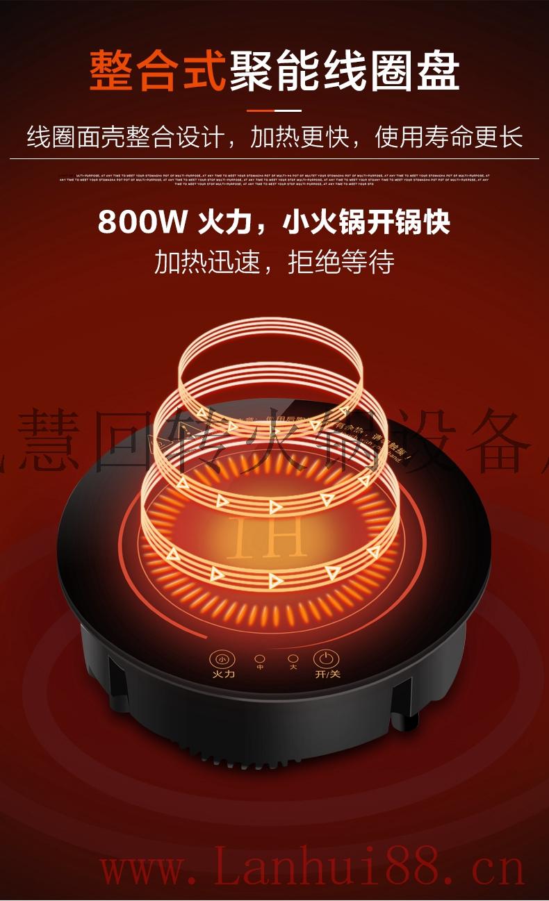 旋转火锅电磁炉,圆形触摸嵌入式电陶炉