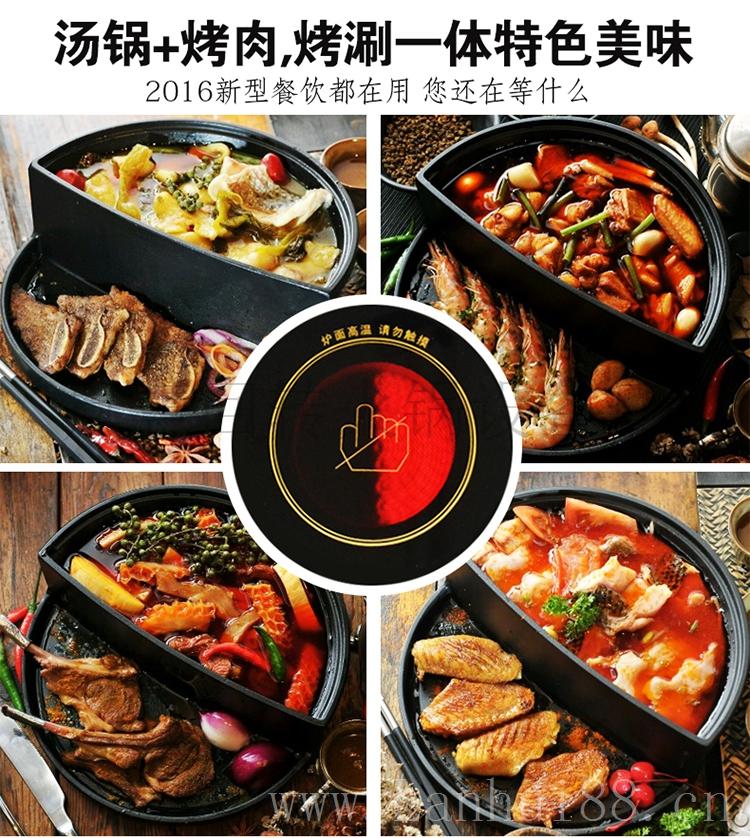 迷你涮烤高低一体锅,韩式烧烤火锅烤涮一体盘旋