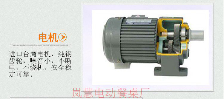 旋转小火锅设备专用电机