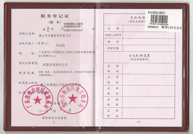 岚慧电动餐桌厂企业证件查询
