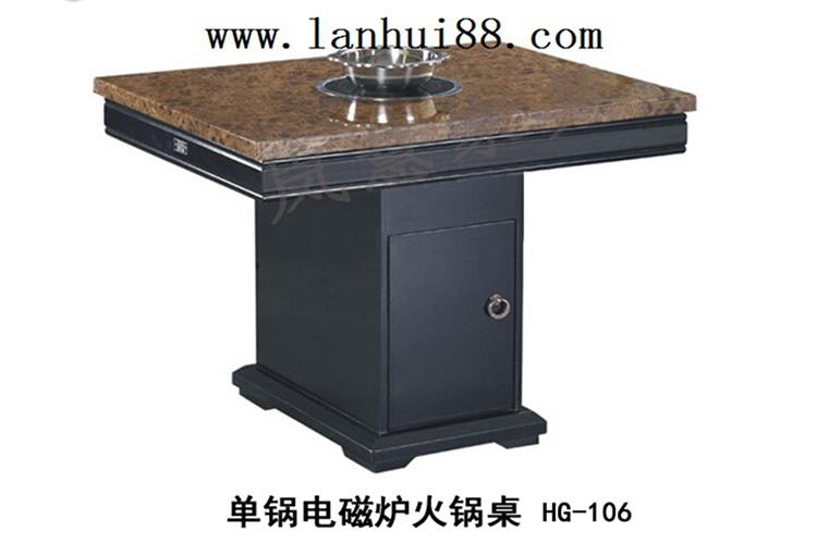 A型4人大锅方形火锅桌