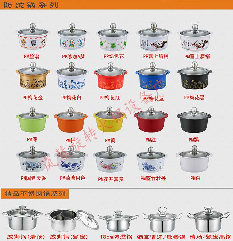 旋转麻辣烫设备价格表/回转火锅设备价格仿烫锅样式