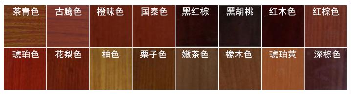 佛山市岚慧回转火锅木材颜色种类